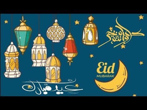 تهنئة عيد الفطر المبارك قصيرة مع أغنية يا ليلة العيد Buona Festa Eid Mubark Youtube Disegni A Mano Eid Mubarak Ramadan