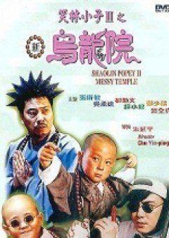 Phim Tiểu Tử Thiếu Lâm 2