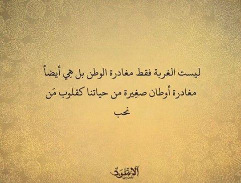 حالات واتس اب عن الغربة والبعد عن الأهل والوطن Calligraphy Arabic Calligraphy Arabic