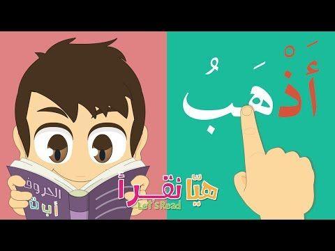 تعل م القراءة بحركة الفتح الضم الكسر و السكون تعليم القراءة للاطفال أسهل طريقة لتعليم القراءة Youtube Learning Arabic Teach Arabic Learn To Read
