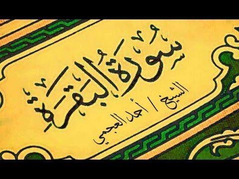 آمن الرسول بما أنزل إليه من ربه اواخر سورة البقرة الشيخ احمد