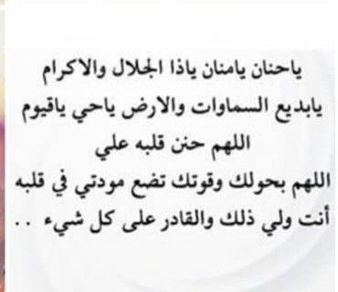Pin By سواد الليل On أدعية للزواج Arabic Quotes Islam Quran Quran
