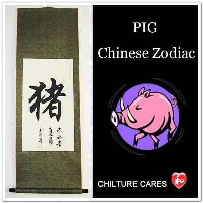 Pig Chinese Zodiac Symbol Calligraphy Wall Scroll.