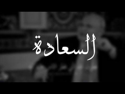 عبارة جميلة فطرة السعادة التي لا توصف Youtube Poetry Books Words Islamic Pictures