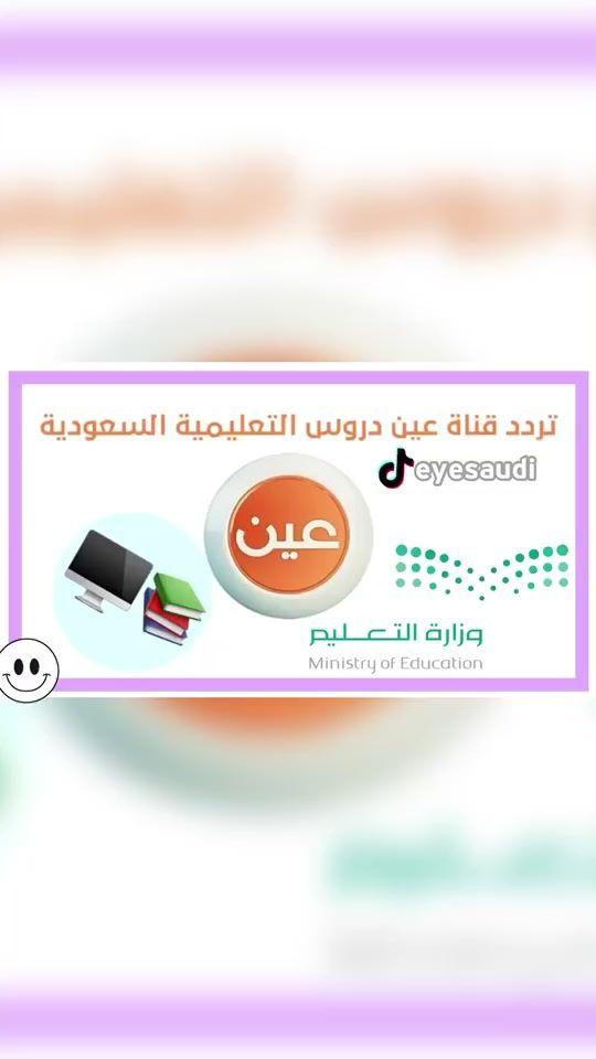 تردد القنوات التعليمية عين السعودية Ministry Of Education Education Incoming Call Screenshot