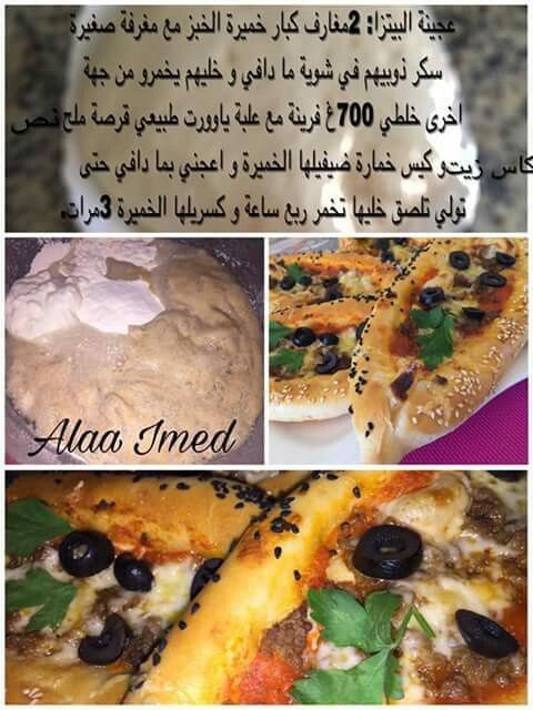 Pin By Nour Line On Recipes Cooking Recipes Food