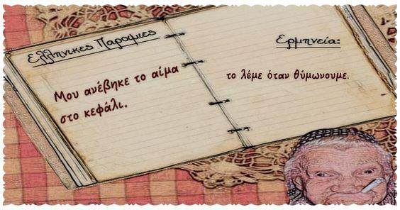 Μου ανέβηκε το αίμα στο κεφάλι. | ελληνικές παροιμίες