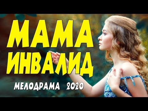 Ot Takoj Lyubvi Moroz Po Kozhe Mama Invalid Russkie Melodramy 2020 Novinki Hd 1080p Youtube In 2020 Youtube Playbill Music