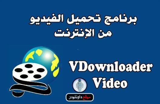أفضل برنامج تحميل فيديو من اي موقع من النت مجانا Https Ift Tt 2slosg4 Videos Video Character