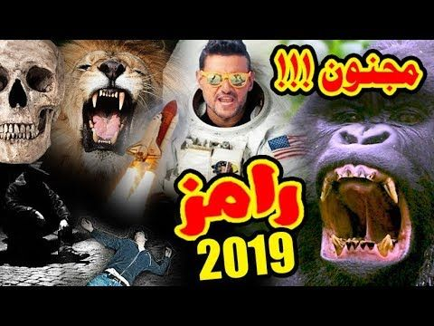 برنامج رامز جلال فى رمضان 2019 مش هتصدقوا الجنون وصلو لحد فين Youtube Movie Posters Movies Poster