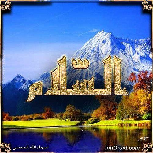 تصميم صوره صورة اليوم السلام اسماء الله الحسنى Design God Allah Download Our Application And Share Your Talent حمل تطبيق مصمم التطبيقات و شا Painting Art Natural Landmarks