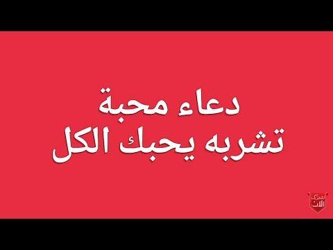 دعاء محبة تشربه يحبك الكل جربه الكثيرون و أذهلهم 00212624699230 Youtube Words Arabic Calligraphy Islam
