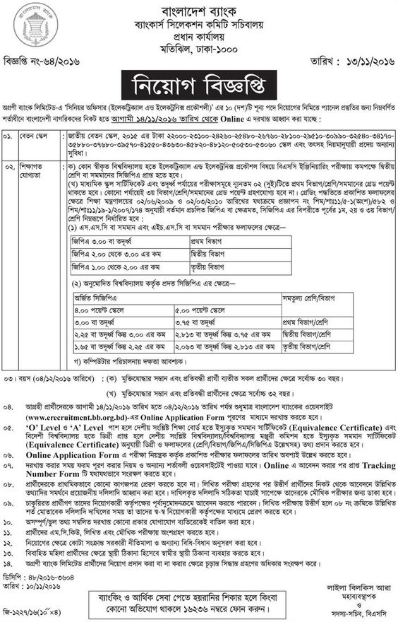 Agrani Bank Limited Job Circular Job Circular Pinterest Job - direct debit form