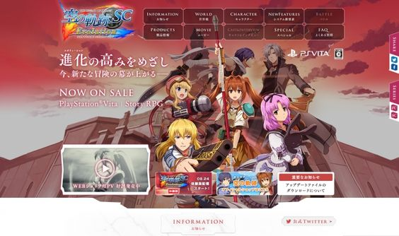 英雄伝説 空の軌跡 SC Evolution #game #webdesign