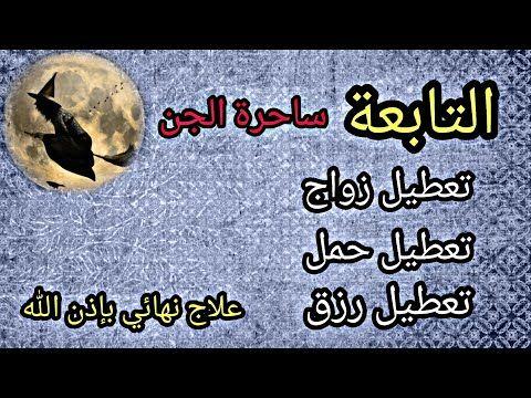 التابعة ساحرة الجن تعطل الحمل والزواج والرزق وعلاج فوري لفك اسحارها بإذن الله Youtube Arabic Calligraphy