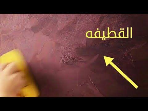 طريقه عمل ديكور القطيفه شرح مبسط وسهل Youtube Youtube Art Paint Prices Bedroom Bed Design