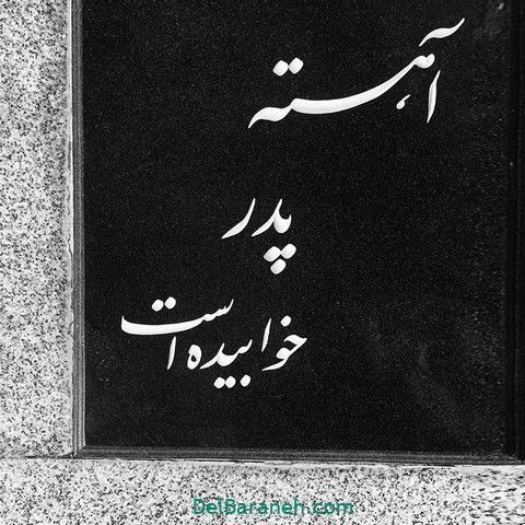 پروفایل پدر فوت شده ۵۰ عکس نوشته غمگین دلتنگی برای روز پدر دلبرانه Persian Calligraphy Art Farsi Calligraphy Art Text On Photo