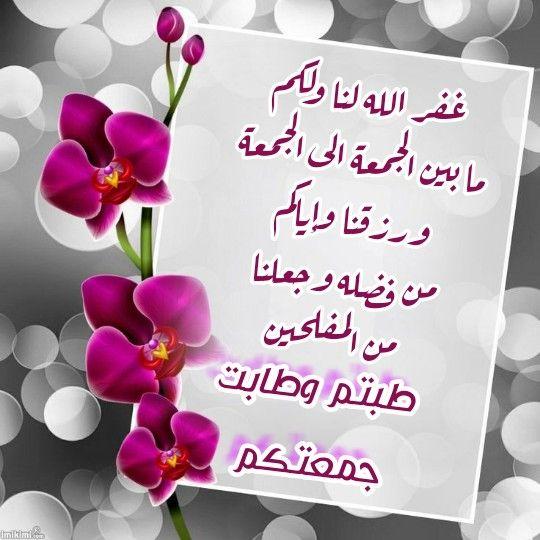 جمعة عامرة بذكر الله Good Morning Greetings Blessed Friday Morning Greeting