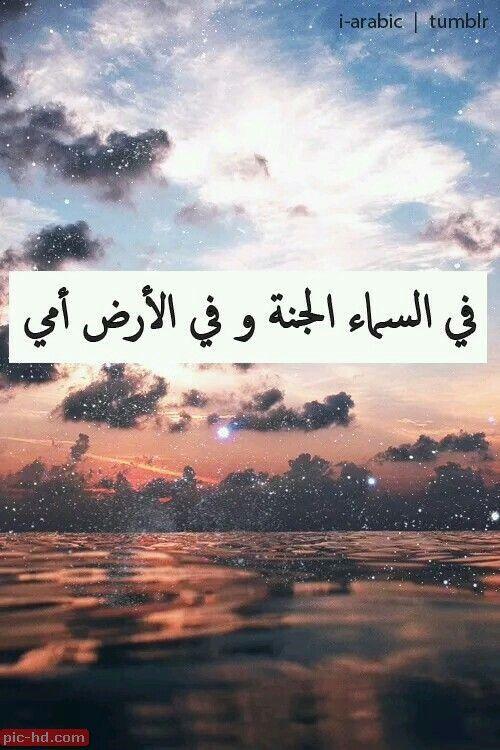 صور عن الام خلفيات مكتوب عليها كلام جميل عن الام Arabic English Quotes Arabic Quotes Arabic Love Quotes