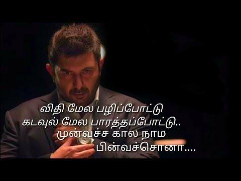 Motivational Speech Whatsapp Status Tamilfor Aravind Swamy Motivation Speech Youtube Motivational Speeches Movie Love Quotes Motivation