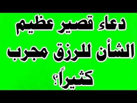دعاء قصير عظيم الشأن للرزق مجرب كثيرا Youtube Islamic Quotes Arabic Love Quotes Quotes