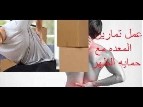 تعلم الطريقه الصحيحة لعمل تمارين البطن وكيفية منع ألام الظهر تمرين ال Blog Posts Blog