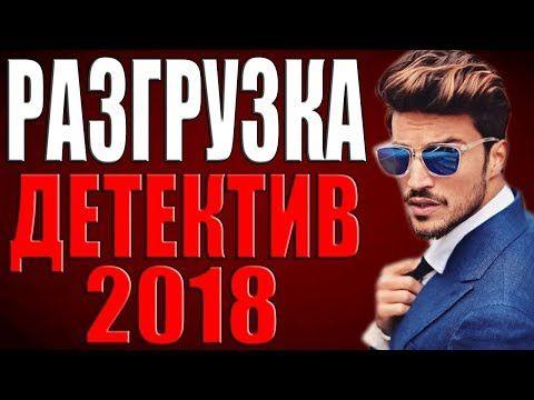 разгрузка 2019 русские детективы 2019 новинки сериалы