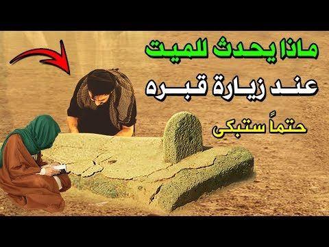 ماذا يحدث للميـ ـت عند زيارة قبره وهل يتكلم مع من يزوره وهل يعلم بأحوال أهله فى الدنيا ستبكى Youtube Memes Islam Ecard Meme