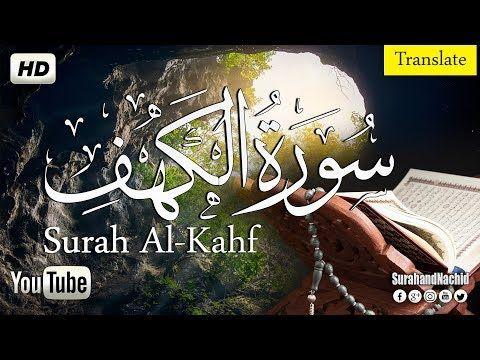 سورة الكهف كاملة بصوت جميل جدا جدا سبحان من رزقه هذا الصوت القارئ إياد مهرة Surat Al Kahf Youtube Surah Al Kahf Al Kahf Quran