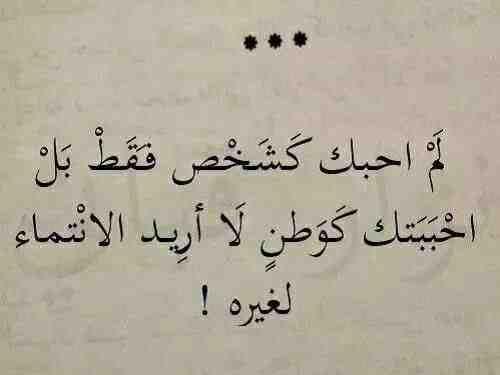 خلفيات و حكم رمزيات المرأة بنات فيسبوك أحببتك كوطن Calligraphy My Pictures Arabic Calligraphy