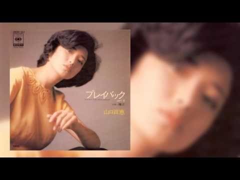 プレイバック part 2 - 山口百恵 ('78)  作詞:阿木燿子 作曲:宇崎竜童