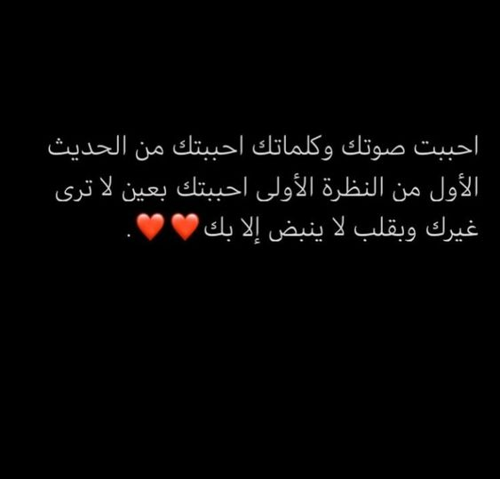 Pin By Yasmin Hamd On ليتها تقرأ In 2020 Words Quotes Love Quotes Islamic Love Quotes