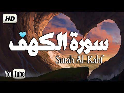 ارح سمعك قرآن بصوت جميل جدا جدا تلاوة هادئة تريح القلب والعقل سورة الكهف كاملة Surat Kahf Hd Youtube Islamic Love Quotes Love Quotes Quran