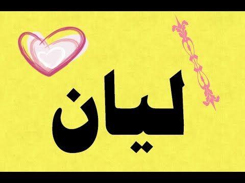معنى اسم ليان من أجمل أسماء البنات Arabic Calligraphy Art Calligraphy