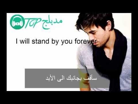 ترجمة اغنية Hero غناء Enrique Iglesias Youtube Songs Youtube Stand By You