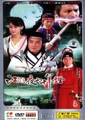 Phim Bao Thanh Thiên Xử Án Bạch Ngọc Đường