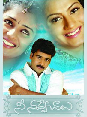 Nee Navve Chalu Telugu Movie Online - Sivaji, Sindhu Tolani, Nikitha, Master Bharath, Ali, Brahmanandam and Hema. Directed by Sakamuri Malikarjunarao. Music by Vandemataram Srinivas. 2006