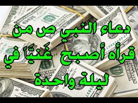 دعاء النبي محمد ص من قرأه أصبح غنيا في ليلة واحدة Youtube Islam Islam Quran Youtube