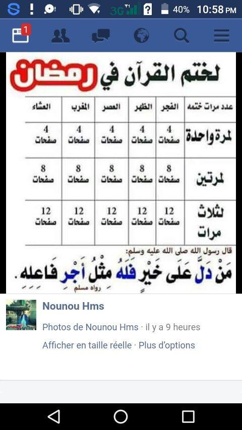 Pin By Dziria Hamidi On Douaa Islam Quran Positive Notes Ramadan