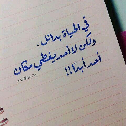 في الحياة بدائل ولكن لا أحد يغطي مكان أحد أبدا Beautiful Arabic Words Life Quotes Beautiful Quotes