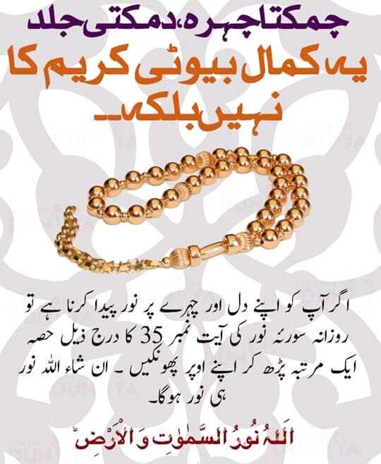 Noor Chehra Islamic Messages Beautiful Islamic Quotes Quran Sharif