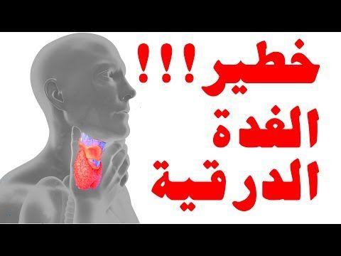 10 علامات مبكرة لمرض الغدة الدرقية من المهم جدا أن تعرفها ما هي أمراض الغدة الدرقية Youtube In 2021 Youtube Cards Poster