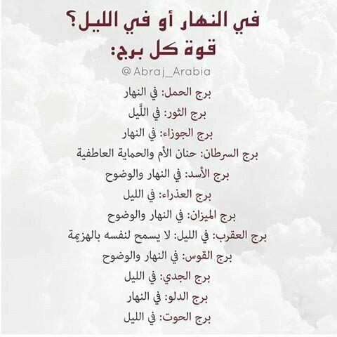 قوة كل برج في الليل أم في النهار لجميع الأبراج الجوزاء الحمل الميزان الثور العقرب الحوت الأ Funny Arabic Quotes Quotes Deep Feelings Quotations