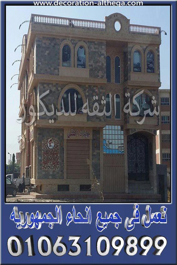 الوان واجهات منازل مصرية Stone Design Modern