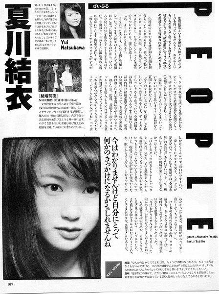 夏川結衣のインタビュー