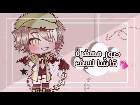 صور مصغره قاشا لايف Youtube Art Anime