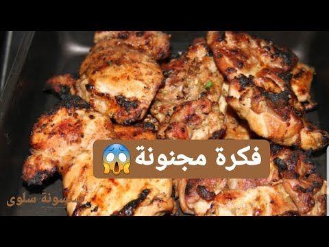 دجاج مشوى فى الفرن احلى من المطاعم لعزومة 20 فرد طريقة تفريزه فروج مشوى رائع على التسخين Youtube Middle Eastern Recipes Recipes Cooking