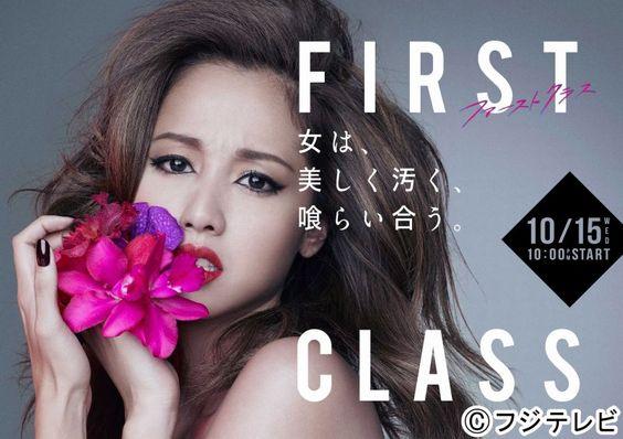 ドラマ「ファーストクラス」に出演していた沢尻エリカさんの画像