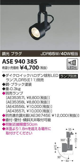 ASE940385(ランプ別売) - コイズミ照明 - リネット照明