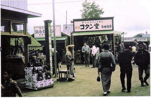 Ainu Village 1964 | Flickr - Photo Sharing!